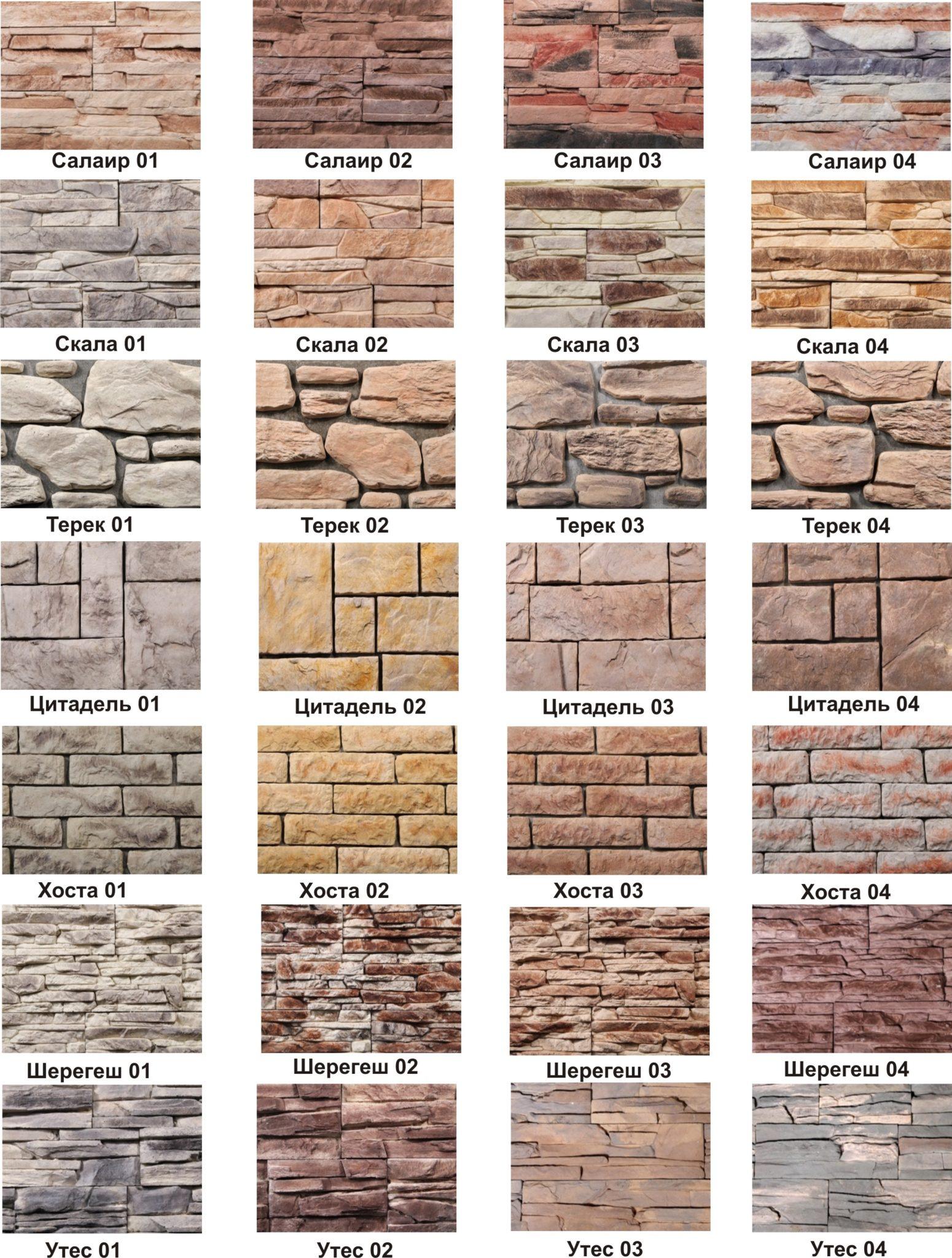 Фасадный камень своими руками состав
