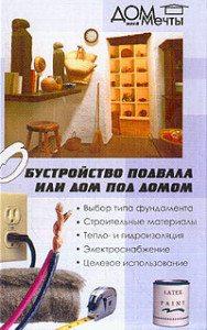 Обустройство подвала или Дом под домом