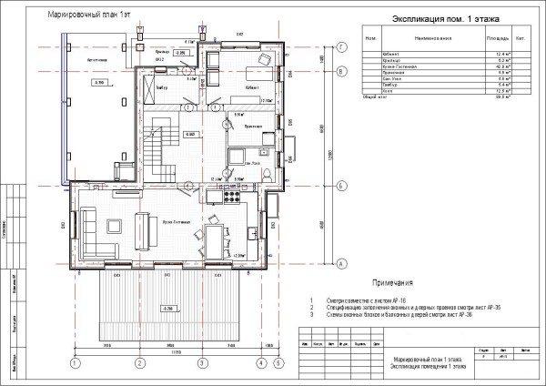 Схематическая распланировка первого этажа.