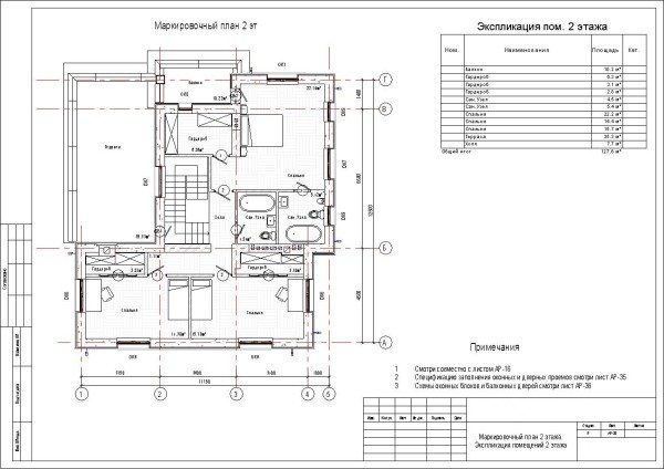 Схематическая распланировка второго этажа.