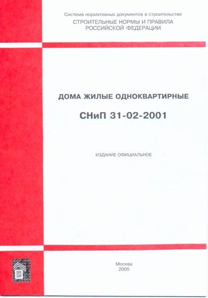 СНИП 31-02-2001 – ваш надежный помощник